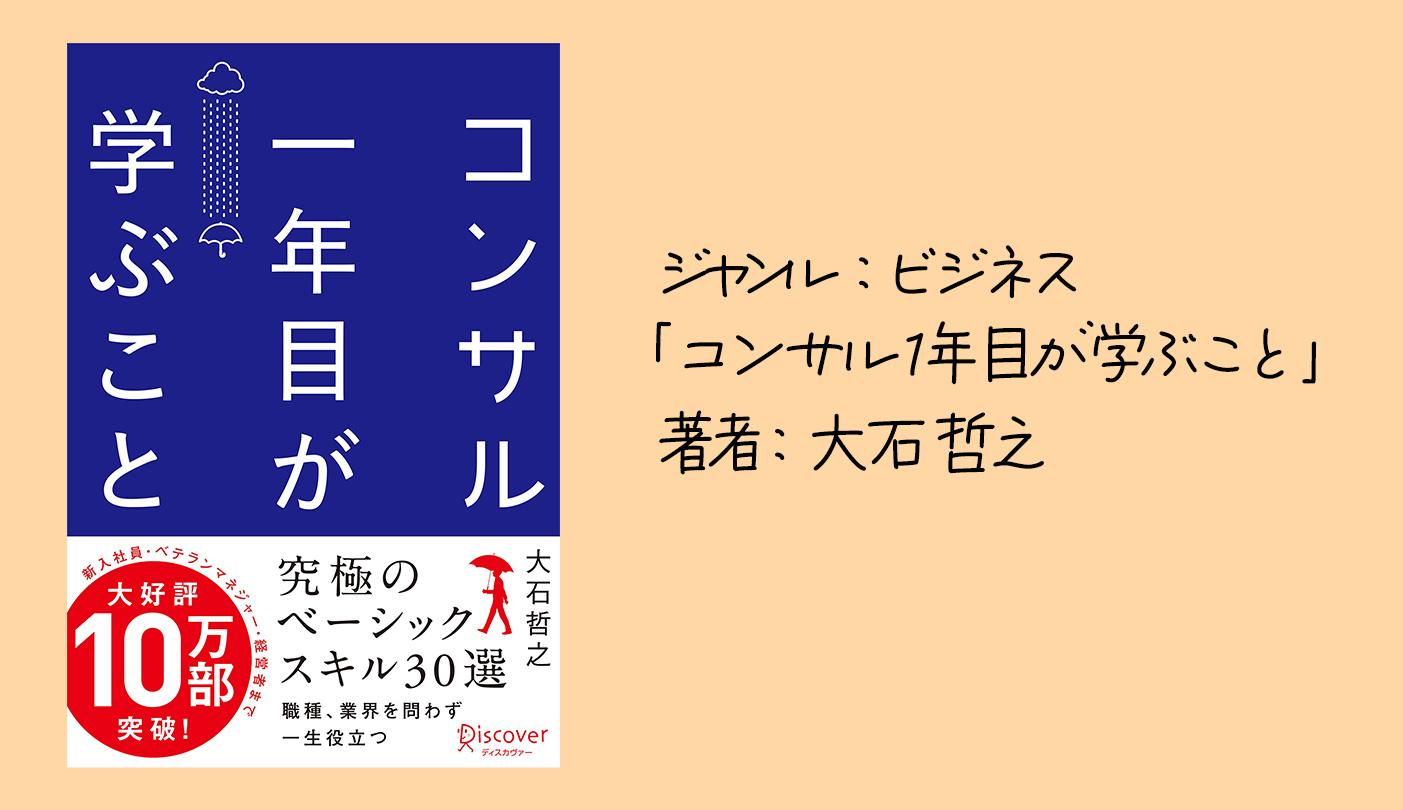 ビジネススキル書籍①「コンサル1年目が学ぶこと」