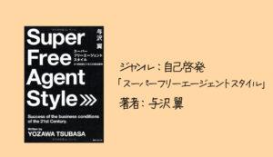 内面向上書籍④ スーパーフリーエージェントスタイル