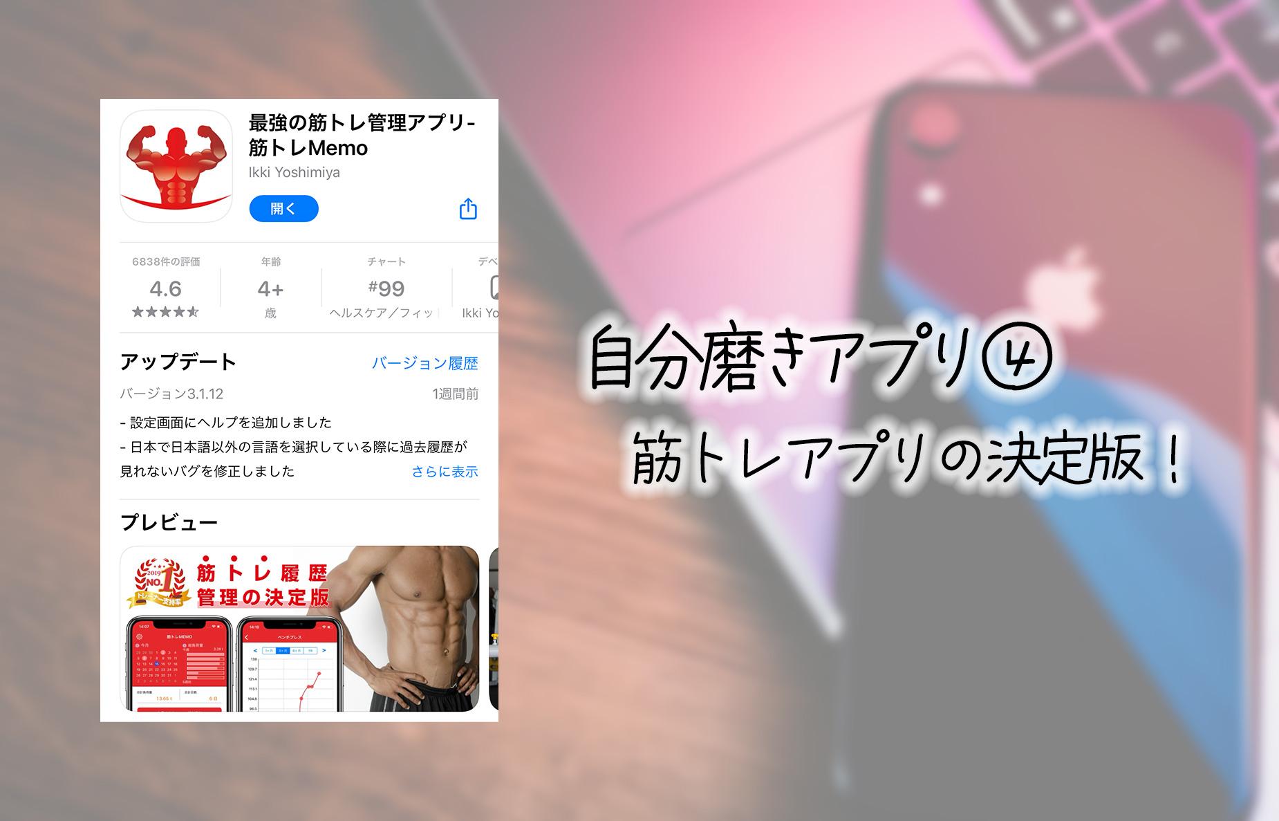 自分磨きアプリ④筋トレアプリの決定版