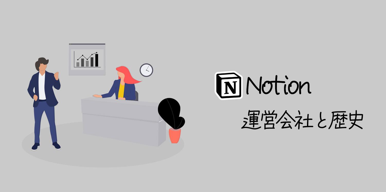Notionの運営会社とその歴史