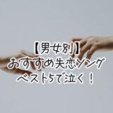 【男女別】おすすめ失恋ソングベスト5で泣く!