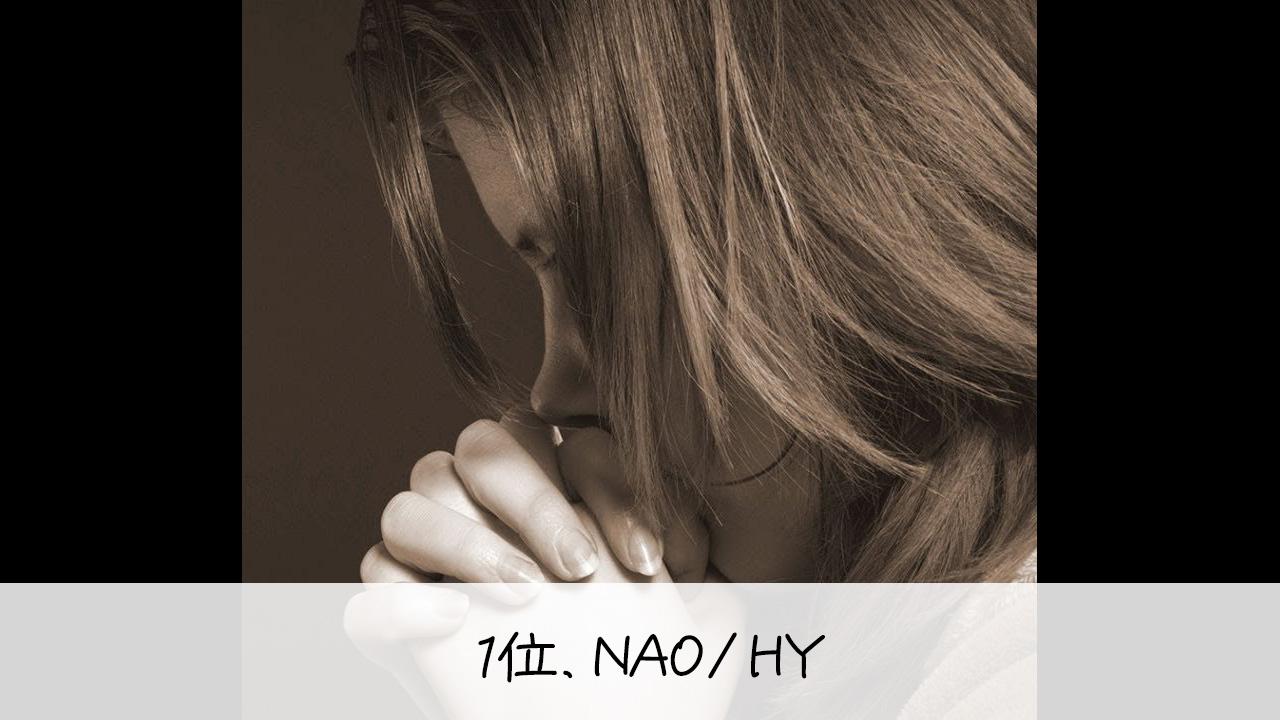 女性失恋ソング1位.NAO/HY