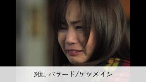 男性失恋ソング3位.バラード/ケツメイシ