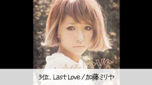 女性失恋ソング3位.Last Love/加藤ミリヤ