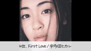 女性失恋ソング4位.First Love/宇多田ヒカル