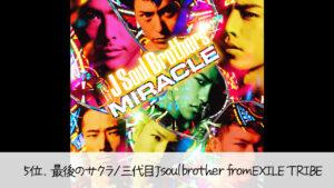 男性失恋ソング5位.最後のサクラ/三代目J soul brother from EXILE TRIBE