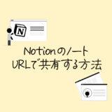 NotionのノートをURLで共有する方法