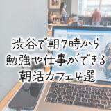 渋谷で朝7時から勉強や仕事ができる朝活カフェ4選