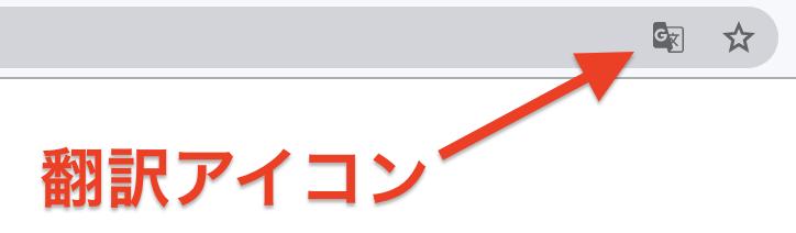 Notionページのアドレスバー右側にある翻訳アイコンをクリック
