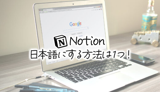 Notionを日本語にする方法は1つ!【2021年8月時点】