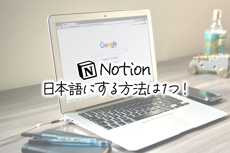 Notionを日本語にする方法は1つ!