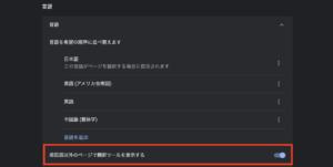 翻訳ツールの表示設定4