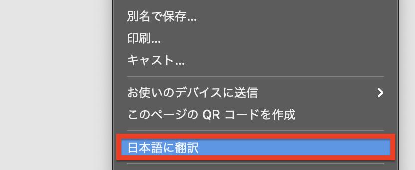 右クリックで日本語翻訳