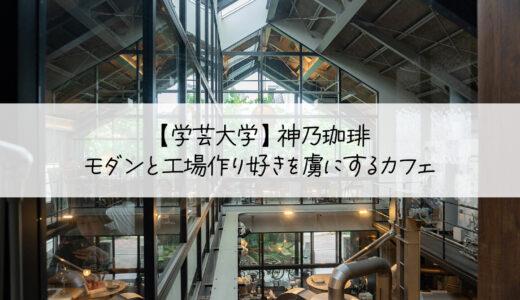 【学芸大学】神乃珈琲はモダンカフェと工場作り好きを虜にするカフェ